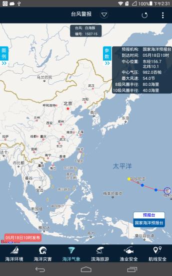海洋预报台 V5.27 安卓版截图1