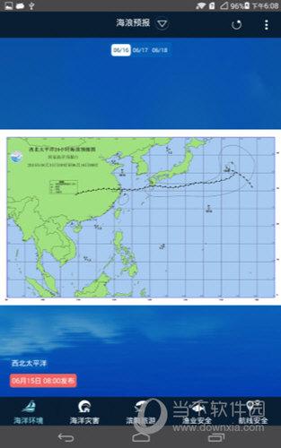 海洋预报台APP