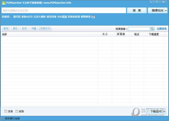 P2PSearcher3.5免安装版