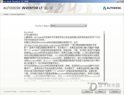 AutoCAD LT 2020注册机