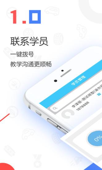 中国交通网教练版 V1.0.0 安卓版截图1