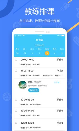 中国交通网教练版 V1.0.0 安卓版截图3
