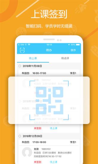 中国交通网教练版 V1.0.0 安卓版截图4