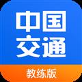 中国交通网教练版 V1.0.0 安卓版