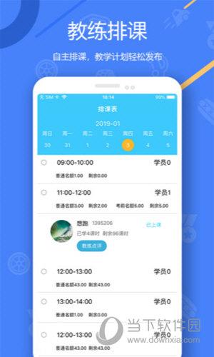 中国交通网教练版APP