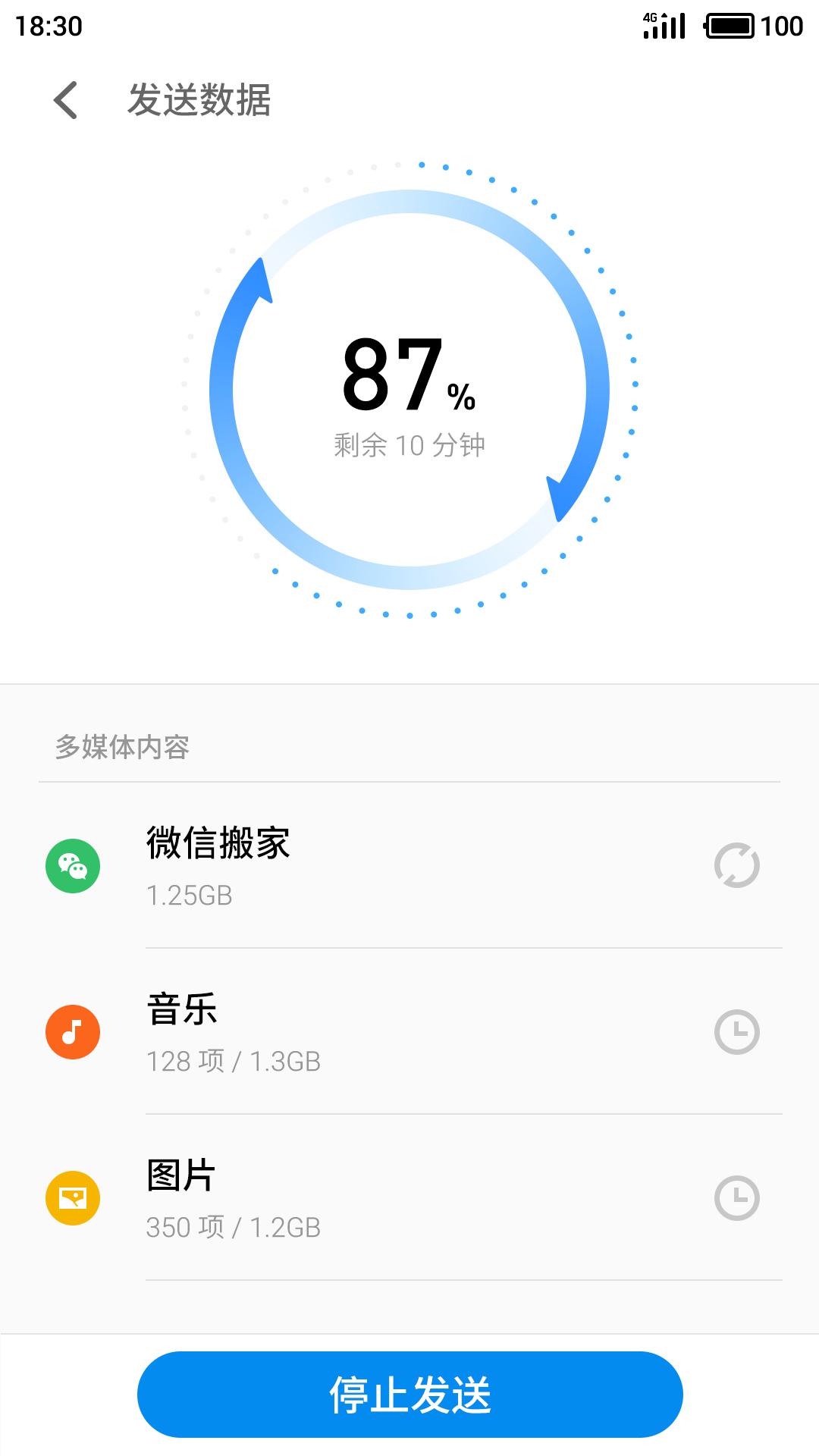 魅族换机助手 V2.2.4 安卓版截图1