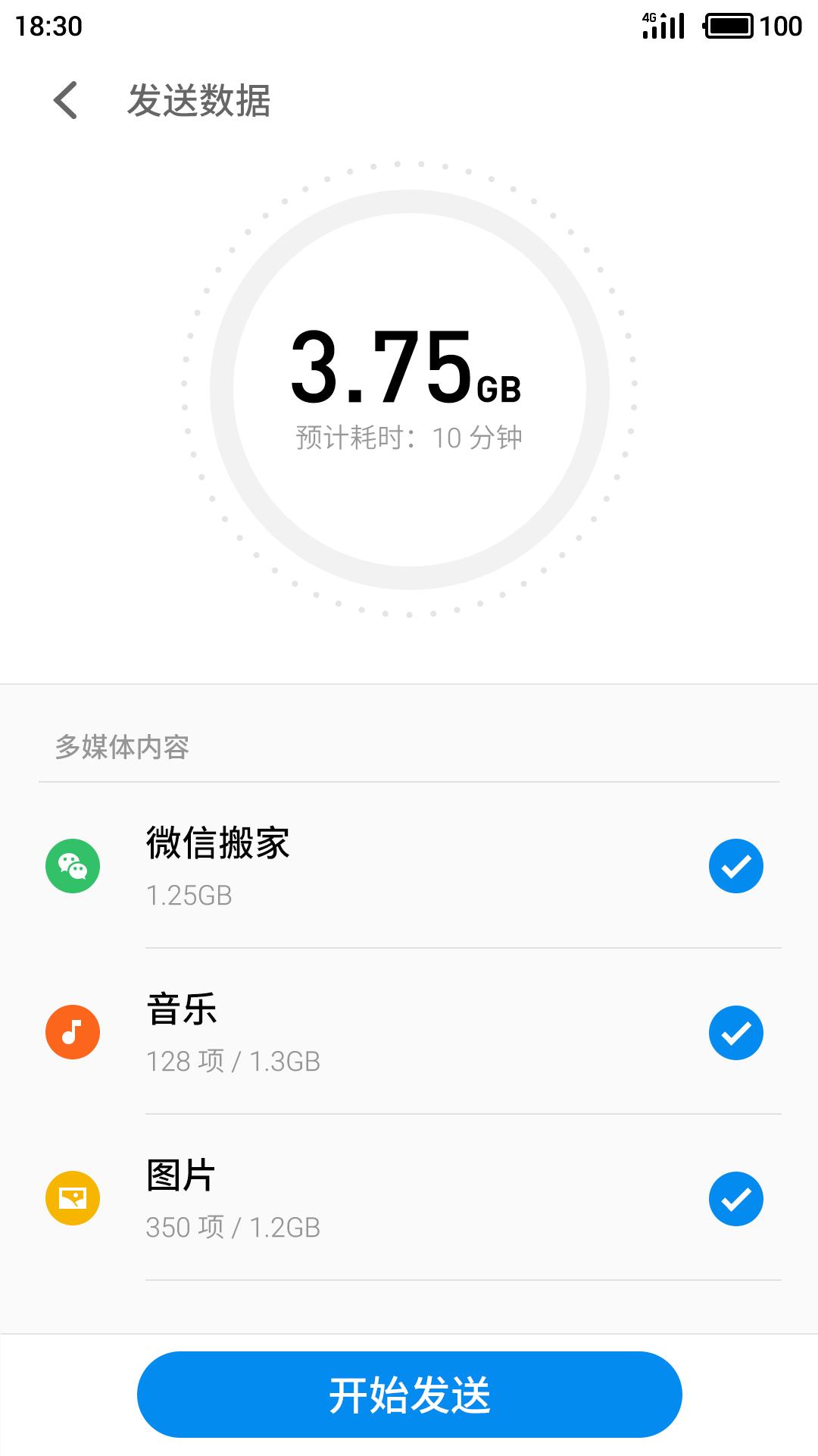 魅族换机助手 V2.2.4 安卓版截图2