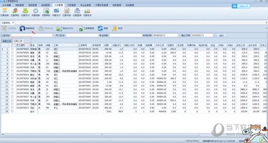 金工程管理系统