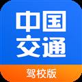 中国交通网驾培版 V1.0.2 安卓版