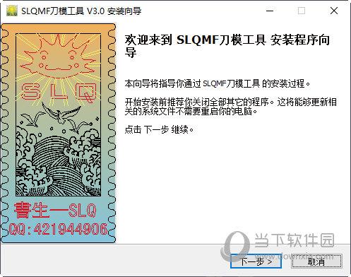 SLQ刀模绘图插件破解版