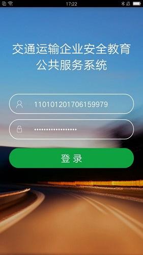 掌上安全 V1.1.11 安卓版截图2