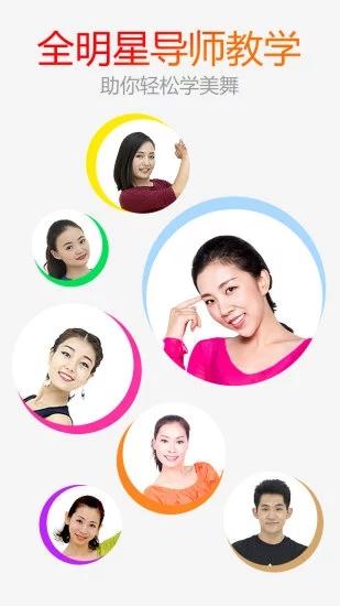 糖豆广场舞电视版 V6.5.8 安卓版截图2