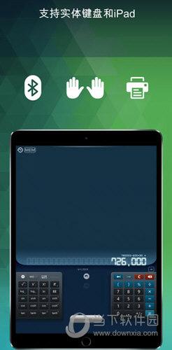 计数器HD+iOS版