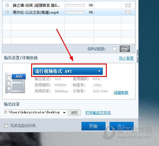 """点击红框标注内的""""流行视频格式""""选项进行视频参数的修改"""