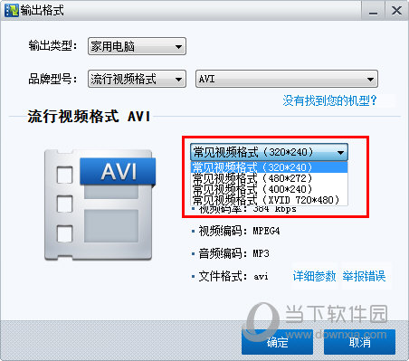"""用户也可以在下方或主界面中的""""详细参数""""中设置视频的详细输出参数"""