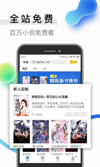 米读小说 V3.2.0.0513.1133 安卓免费版截图1