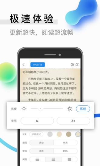 米读小说 V3.2.0.0513.1133 安卓免费版截图3