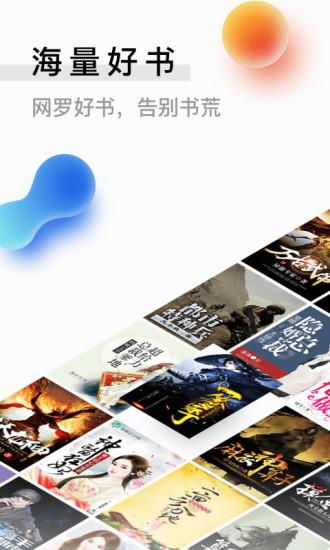 米读小说 V3.2.0.0513.1133 安卓免费版截图2