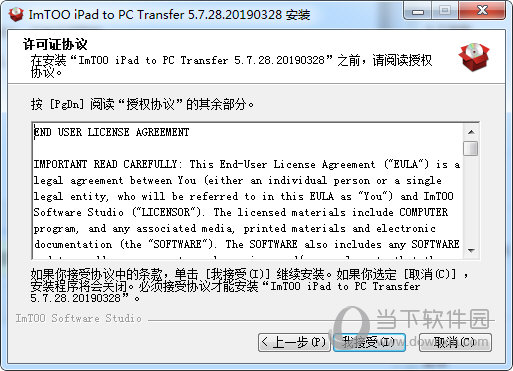 ImTOO iPad to PC Transfer