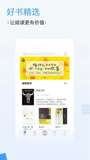 博库 V1.44 安卓版截图1