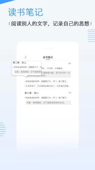 博库 V1.44 安卓版截图3