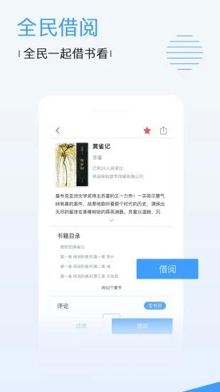 博库 V1.44 安卓版截图5