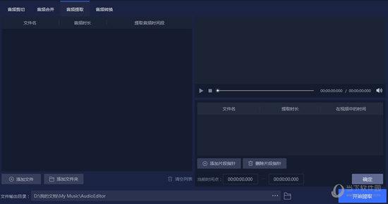 转换_迅捷音频转换器 v1.0.0 官方最新版