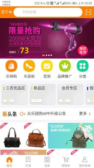 众乐团购 V1.1.1 安卓版截图1