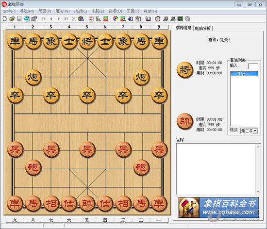 象棋巫师完美破解版