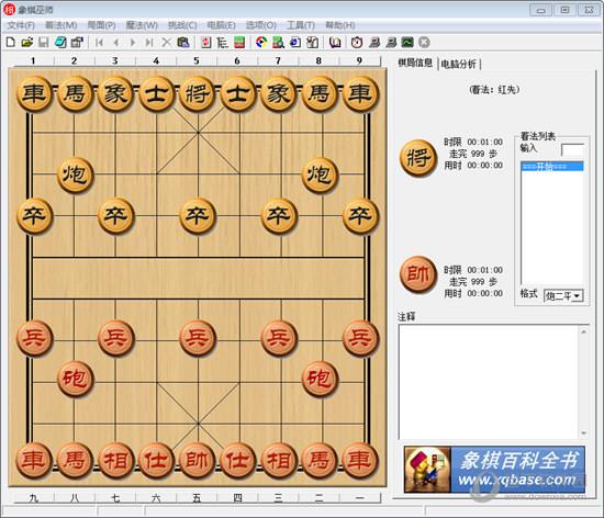 中国象棋巫师单机版