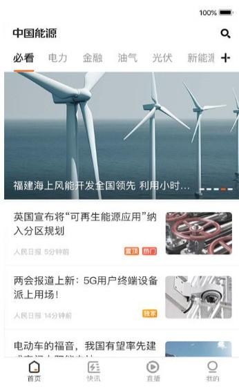中国能源 V1.0.3 安卓版截图1