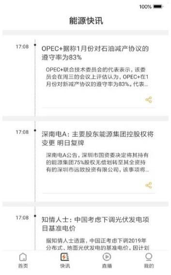 中国能源 V1.0.3 安卓版截图3