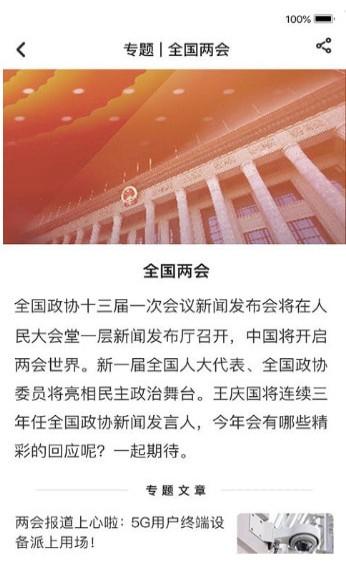 中国能源 V1.0.3 安卓版截图4