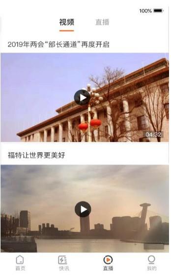 中国能源 V1.0.3 安卓版截图2
