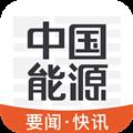 中国能源 V1.0.3 安卓版