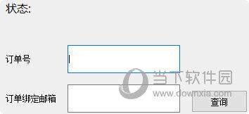 苹果官网订单检测工具