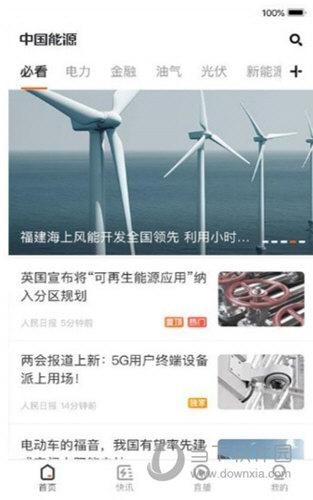 中国能源APP