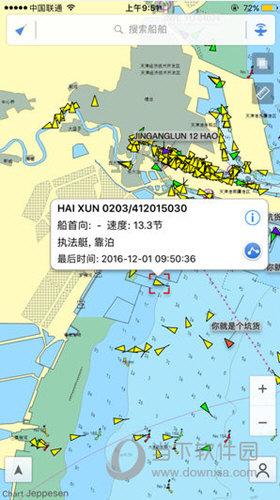 船讯网iOS版