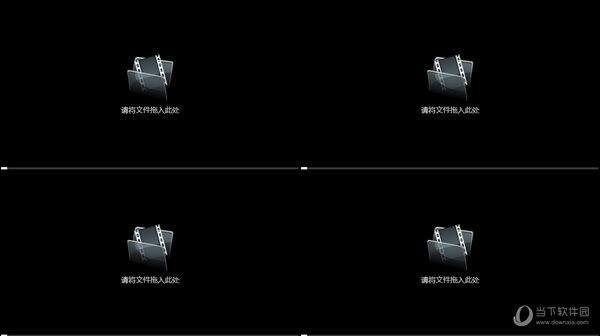 4画面超级播放器