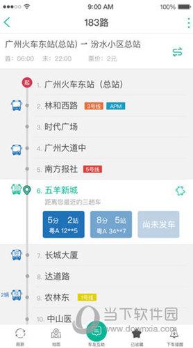 广州公交交互APP