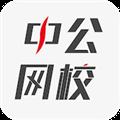 中公网校在线课堂 V2.4.0 苹果版