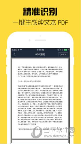 扫描宝app