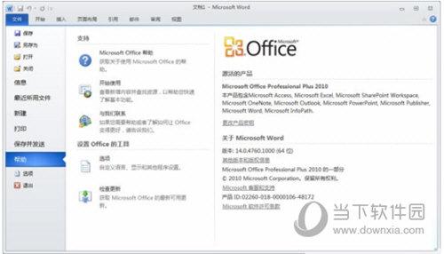 Microsoft Office2010 X64位