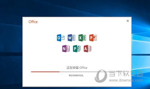 Office2019 64位