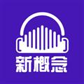 易呗新概念英语听力 V3.9.1 苹果版