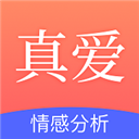 真爱情感 V4.2.4 安卓版