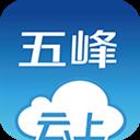 云上五峰 V1.1.4 安卓版