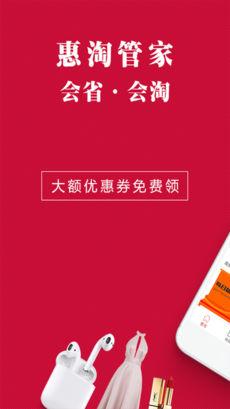惠淘管家 V1.0.22 安卓版截图3