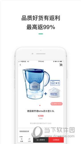 睦合达iOS版