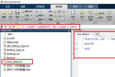 Matlab新建M文件